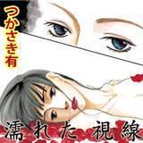 ブラック主婦 vol.2~濡れた視線~