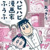 ハピハピ漫画家ふうふ