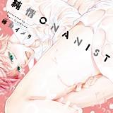 純情ONANIST【電子限定特典付き】
