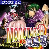 MOMOTAROH VS 真島零 ~伝説の怪童~