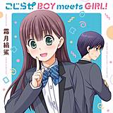 こじらせ BOY meets GIRL!