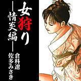 女狩り-情炎編-