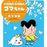 COMA GOMA ゴマちゃん