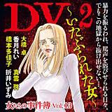 女たちの事件簿Vol.13 DV2~いたぶられた女~