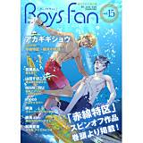 BOYS FAN vol.15