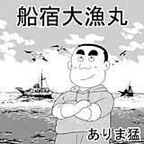 船宿大漁丸
