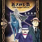 蒼ざめた馬 名探偵・英玖保嘉門の推理手帖