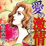 愛の激情ドラマシリーズ2