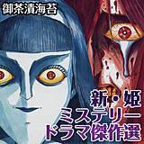 新・姫 ミステリードラマ傑作選