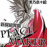 新撰組異聞 PEACE MAKER