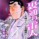 裏通り雷人 平成スーパー金融道!!