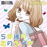 AneLaLa 5年後の恋のダイヤ