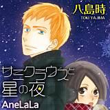 AneLaLa サミクラウスと星の夜