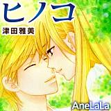 AneLaLa ヒノコ