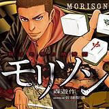 無法地帯の賭博師モリソン