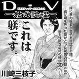 ブラック家庭~D・V(ドメスティック・バイオレンス)―姑の論理―~
