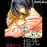 AneLaLa 柔らかな指先