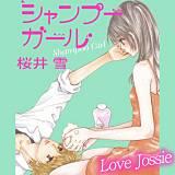 シャンプーガール Love Jossie