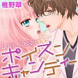 ポイズンキャンディー Love Jossie