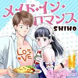 メイド・イン・ロマンス Love Jossie