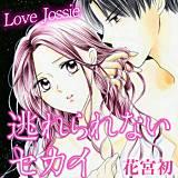 逃れられないセカイ Love Jossie