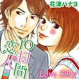 10日間の恋人 Love Silky