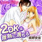 2DKは微熱に満ちる Love Silky