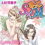 ずっとS×M Love Silky