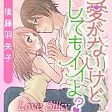 愛がないけどしてもイイよ? Love Silky