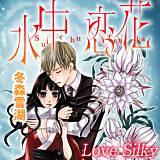 水中恋花 Love Silky