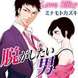 脱がしたい男 Love Silky