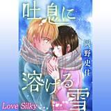 吐息に溶ける雪 Love Silky