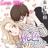 桃色サプリ Love Silky