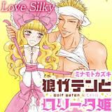 狼ガテンとロリータ姫 Love Silky
