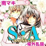 S・A(スペシャル・エー) -場外乱闘-