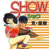 SHOW-ショウ-