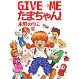 GIVE ME たまちゃん!