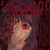 シグナル100【電子限定おまけ付き】
