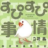 すぴすぴ事情 ~白文鳥偏愛日記~