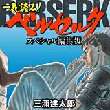 一気読み!『ベルセルク』スペシャル編集版