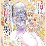 銀砂糖師と黒の妖精 ~シュガーアップル・フェアリーテイル~