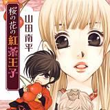 桜の花の紅茶王子