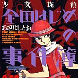 少女探偵 金田はじめの事件簿