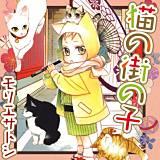 猫の街の子