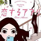 【フルカラー】恋するアプリ Love Alarm(分冊版)