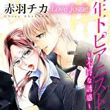 年下ピアニスト~不埒な誘惑~ Love Jossie