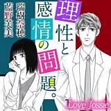 理性と感情の問題。 Love Jossie