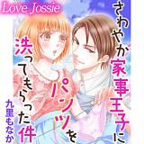 さわやか家事王子にパンツを洗ってもらった件 Love Jossie