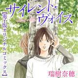 サイレント・ヴォイス【電子版オリジナルコミックス】