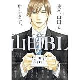 山田BL【電子限定かきおろし漫画付】